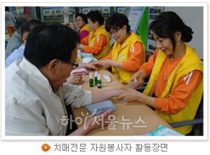 치매전문 자원봉사자 활동장면