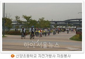 신양초등학교 자전거행사 자원봉사