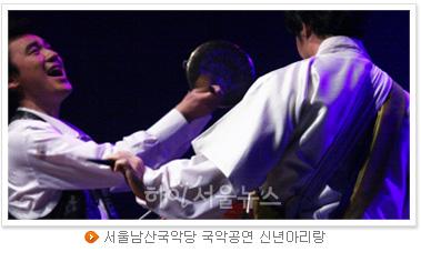 서울남산국악당 국악공연 신년아리랑