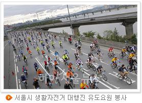 서울시 생활자전거 대행진 유도요원 봉사