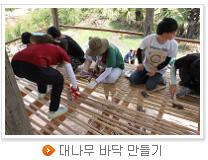 대나무 바닥 만들기