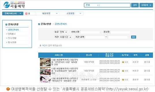 여성행복객석을 신청할 수 있는 '서울특별시 공공서비스예약'(http://yeyak.seoul.go.kr)