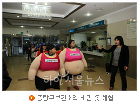 중랑구보건소의 비만 옷 체험