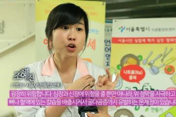 """나트륨 줄인 맛있는 건강밥상 """"가족 건강 지키세요"""""""