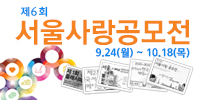 제6회 서울사랑공모전