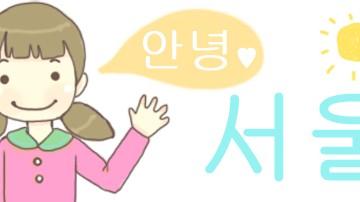 서울시 겨울방학