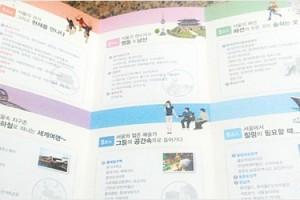 서울여행 재미가 2배 더~
