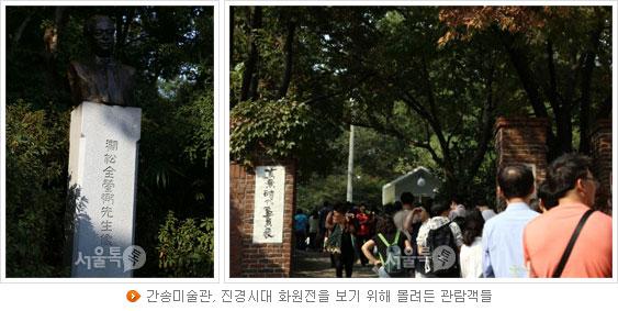 간송미술관, 진경시대 화원전을 보기 위해 몰려든 관람객들