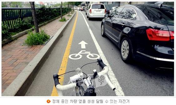 정체 중인 차량 옆을 씽씽 달릴 수 있는 자전거