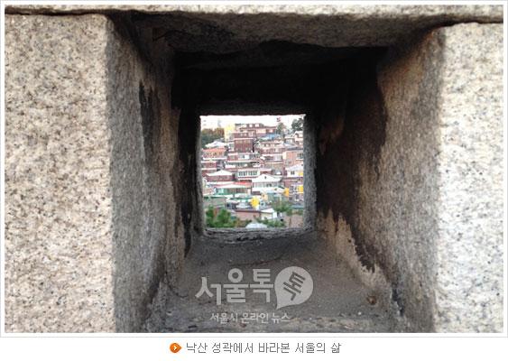낙산 성곽에서 바라본 서울의 삶