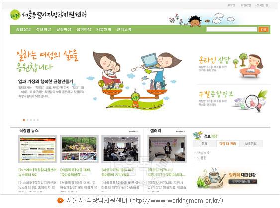 서울시 직장맘지원센터 (http://www.workingmom.or.kr/)
