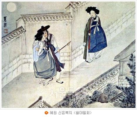 혜원 신윤복의 [월야밀회](사진 : 간송미술관)