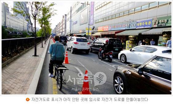 자전거도로 표시가 아직 안된 곳에 임시로 자전거 도로를 만들어놓았다