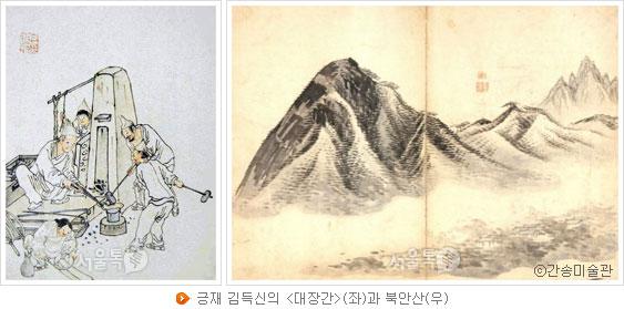 긍재 김득신의 [대장간] (좌)과 북안산(우)(사진 : 간송미술관)
