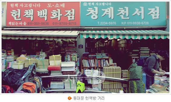 동대문 헌책방 거리