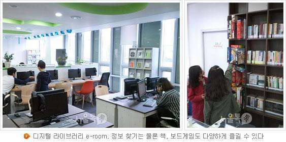 디지털 라이브러리 e-room, 정보 찾기는 물론 책, 보드게임도 다양하게 즐길 수 있다