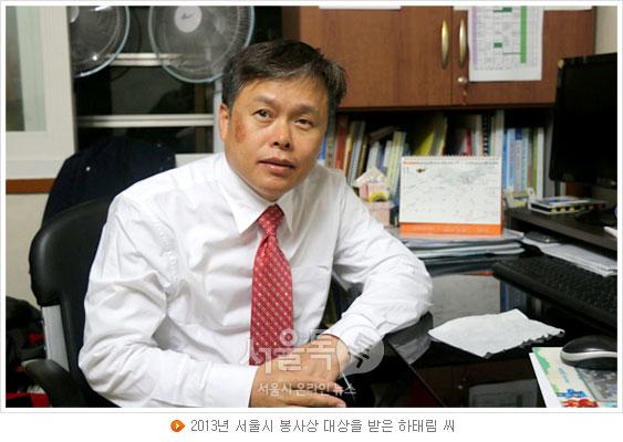 2013년 서울시 봉사상 대상을 받은 하태림 씨