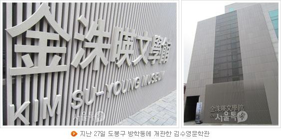 지난 27일 도봉구 방학동에 개관한 김수영문학관