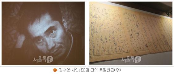 김수영 시인(좌)과 그의 육필원고(우)