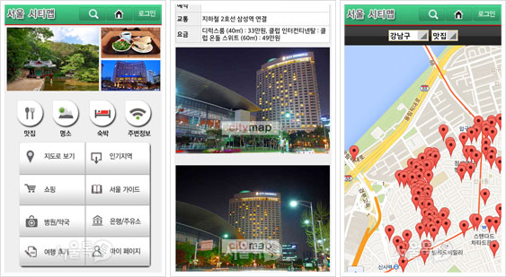 서울시티맵 화면캡춰