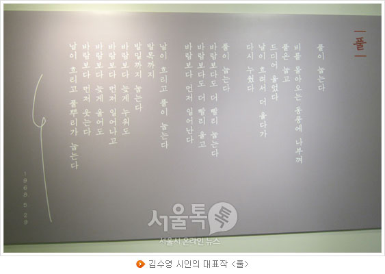 김수영 시인의 대표작 [풀]