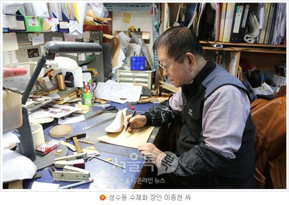 성수동 수제화 장인 이종천 씨
