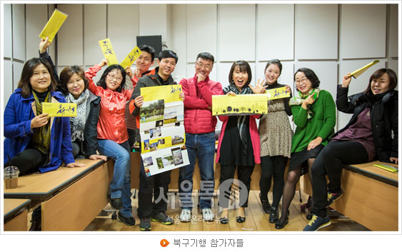 북구기행 참가자들