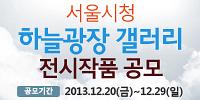 2013년 서울시청 하늘광장 갤러리 전시작품 공모