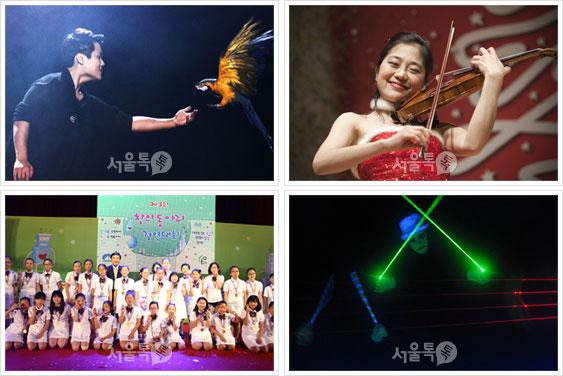 시계방향으로 매직 환타지, 바이올린 박지혜, 레이저퍼포먼스, 사랑의 하모니 합창대회