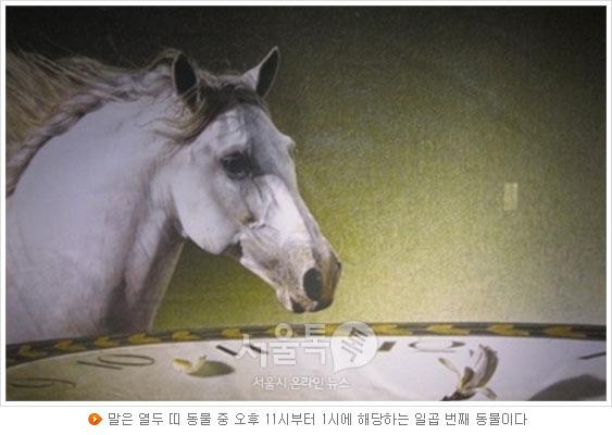 말은 열두 띠 동물 중 오후 11시부터 1시에 해당하는 일곱 번째 동물이다