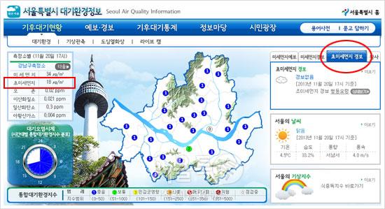 대기환경정보 홈페이지캡쳐