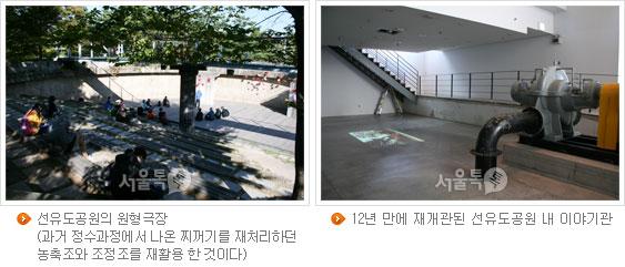 (좌) 선유도공원의 원형극장(과거 정수과정에서 나온 찌꺼기를 재처리하던 농축조와 조정조를 재활용 한 것이다), (우) 12년 만에 재개관된 선유도공원 내 이야기관