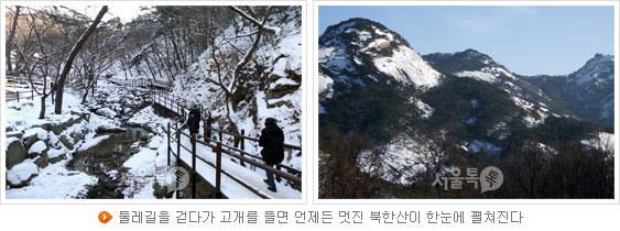 둘레길을 걷다가 고개를 들면 언제든 멋진 북한산이 한눈에 펼쳐진다
