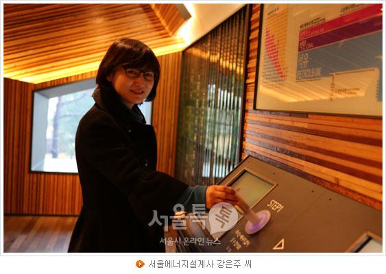 서울에너지설계사 강은주 씨