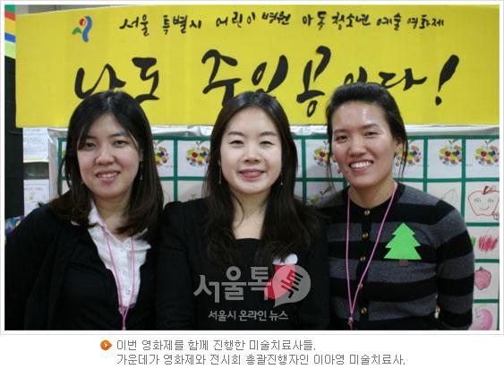 사진 가운데가 이번 영화제와 전시회 총괄진행자인 이아영 미술치료사. 양옆도 함께 진행한 미술치료사들이다.