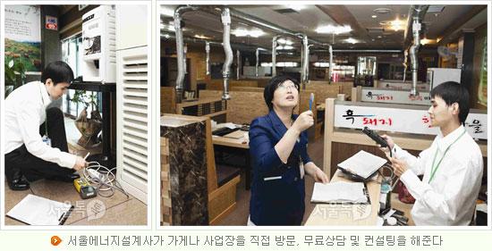 서울에너지설계사가 가게나 사업장을 직접 방문, 무료상담 및 컨설팅을 해준다