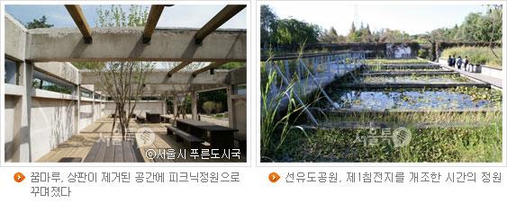 (좌)꿈마루, 상판이 제거된 공간에 피크닉정원으로 꾸며졌다(사진 서울시 푸른도시국), (우 선유도공원, 제1침전지를 개조한 시간의 정원