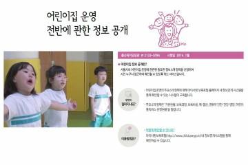 '아는만큼 보이는 50가지' 새해 달라지는 서울시정