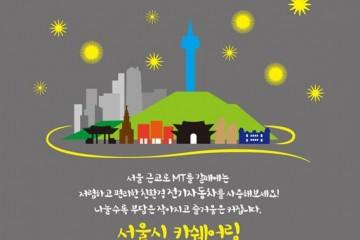 전기차로 나눔 쾌적 행복한 서울
