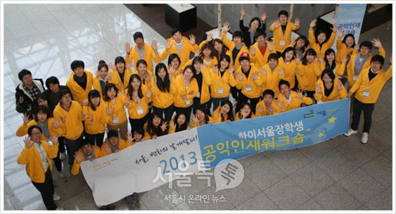 서울장학재단