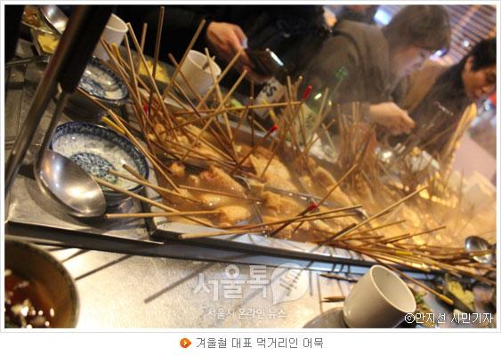 겨울철 대표 먹거리인 어묵(사진:안지선 시민기자)