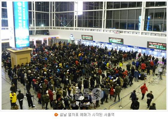 설날 열차표 예매가 시작된 서울역