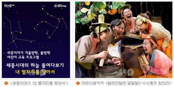 (종이야기 '내 별자리를 찾아서')(좌), 어린이음악극 (달려라달려 달달달2-수수께끼 항아리)(우)