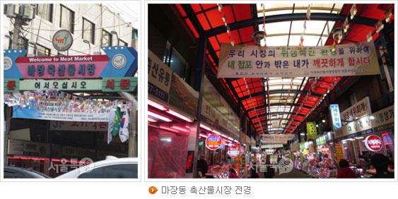 마장동 축산물시장 전경