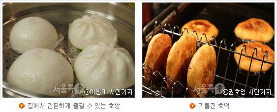 집에서 간편하게 즐길 수 있는 호빵(좌 사진:이영미 시민기자), 기름진 호떡(우 사진:권호영시민기자)