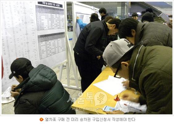 열차표 구매 전 미리 승차권 구입신청서 작성해야 한다