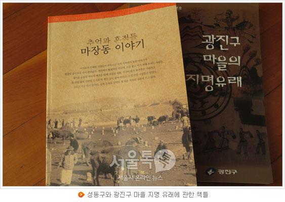 성동구와 광진구 마을 지명 유래에 관한 책들