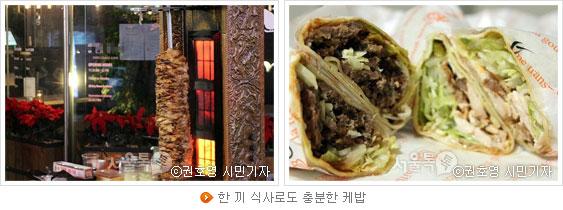 한 끼 식사로도 충분한 케밥(사진:권호영시민기자)