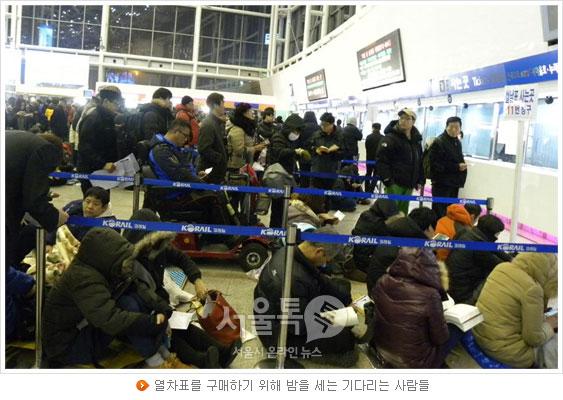 열차표를 구매하기 위해 밤을 세는 기다리는 사람들