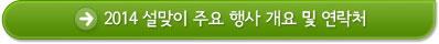2014 설맞이 주요 행사 개요 및 연락처::새창